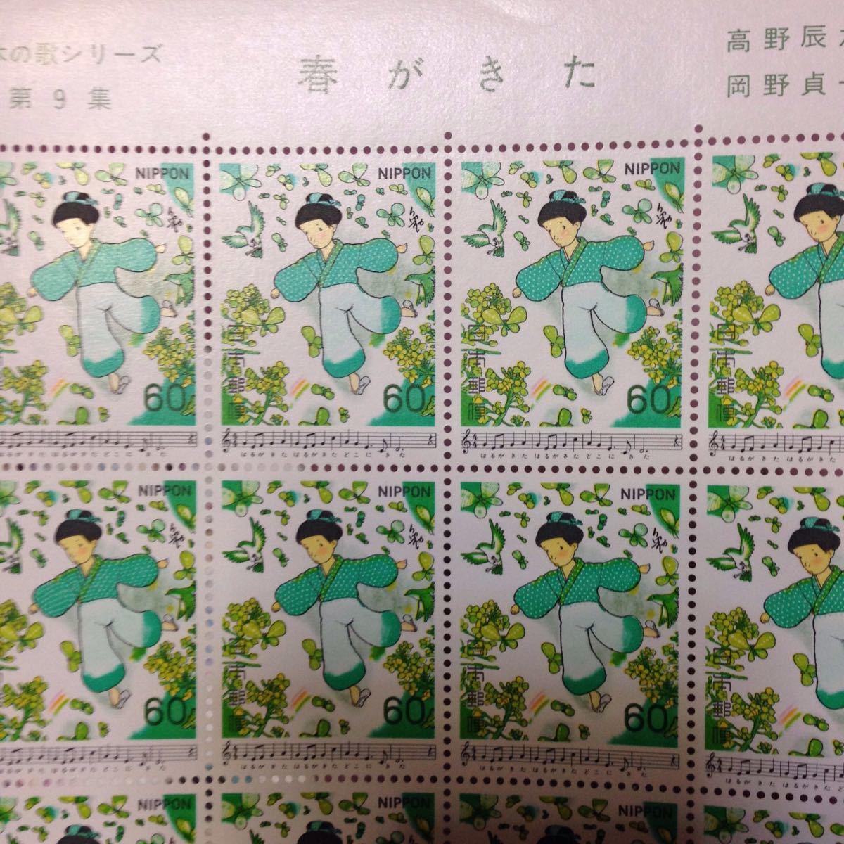 記念切手【日本の歌シリーズ】3シート