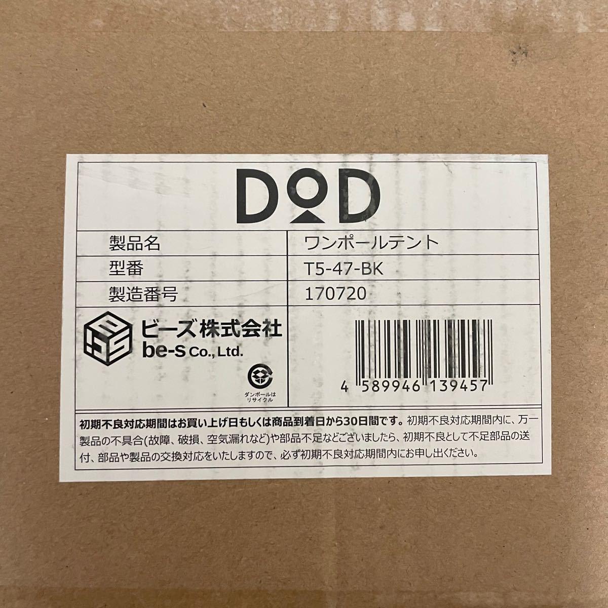 【新品未使用】ONE POLE TENT(M) ワンポールテントT5-47-BK