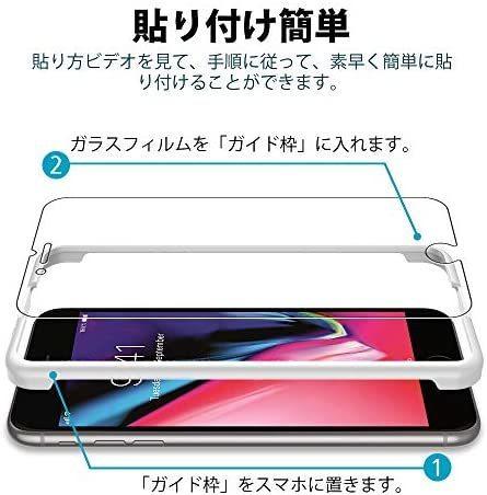 L K3枚セット iPhone 8 / iPhone 7用 強化ガラス液晶保護フィルム 4.7インチ対応業界最高硬度9H/高透過率/飛散防止/気泡防止/3Dタッチ対応_画像2