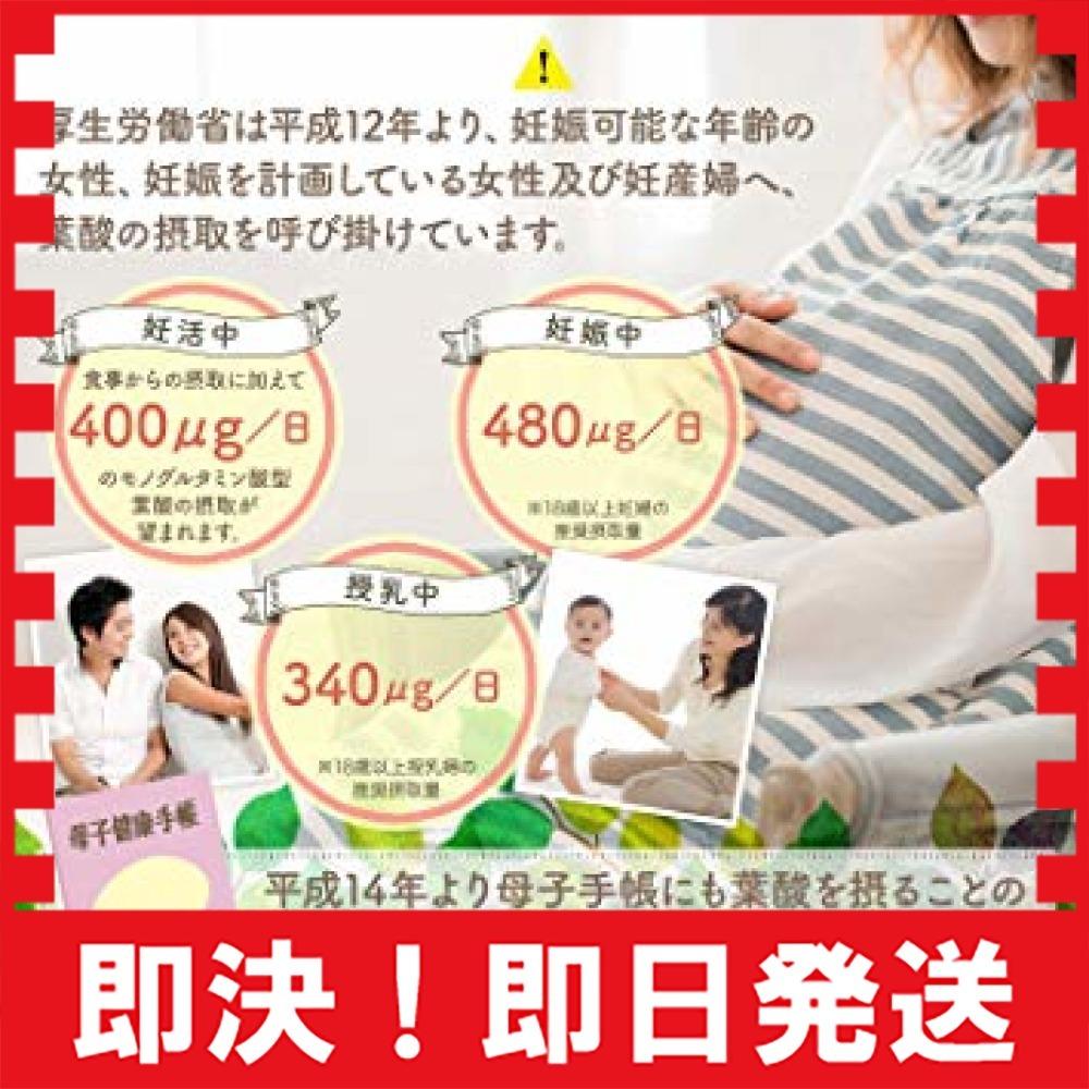 【最大78%OFF!残2】みのりの葉酸 400μg配合 妊娠 妊活 授活 サプリ 120粒 30日分 葉酸 鉄 カルシウム_画像4