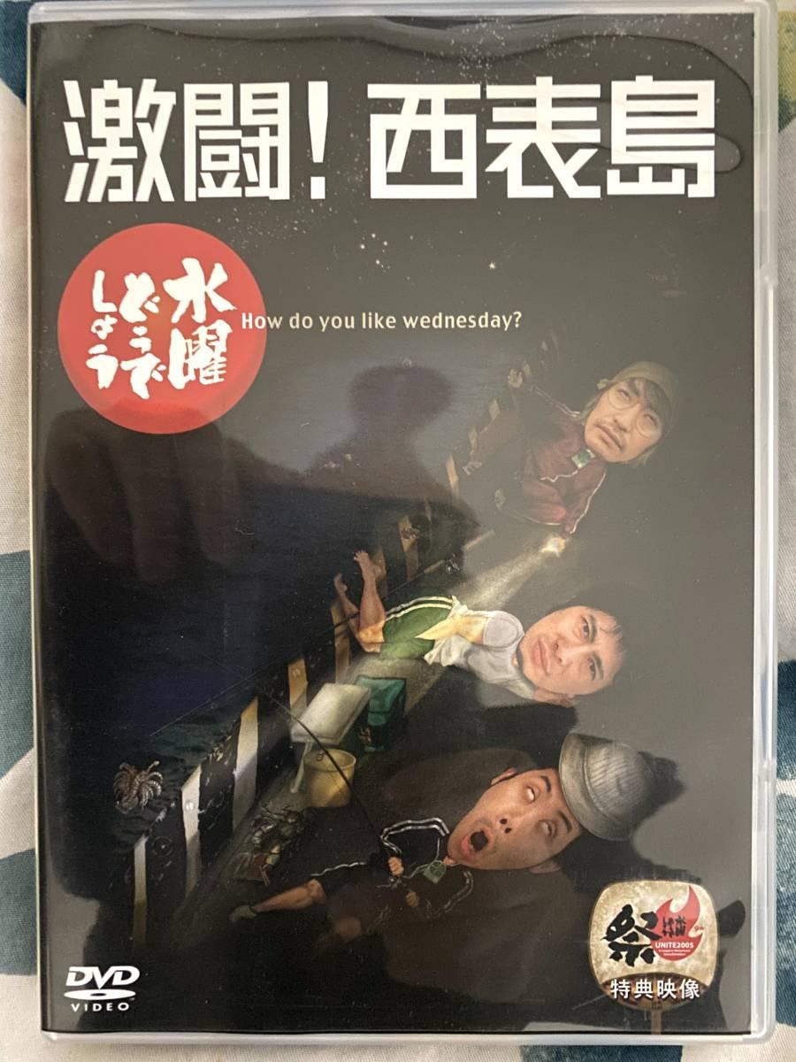 水曜どうでしょう DVD第8弾 激闘!西表島_画像1