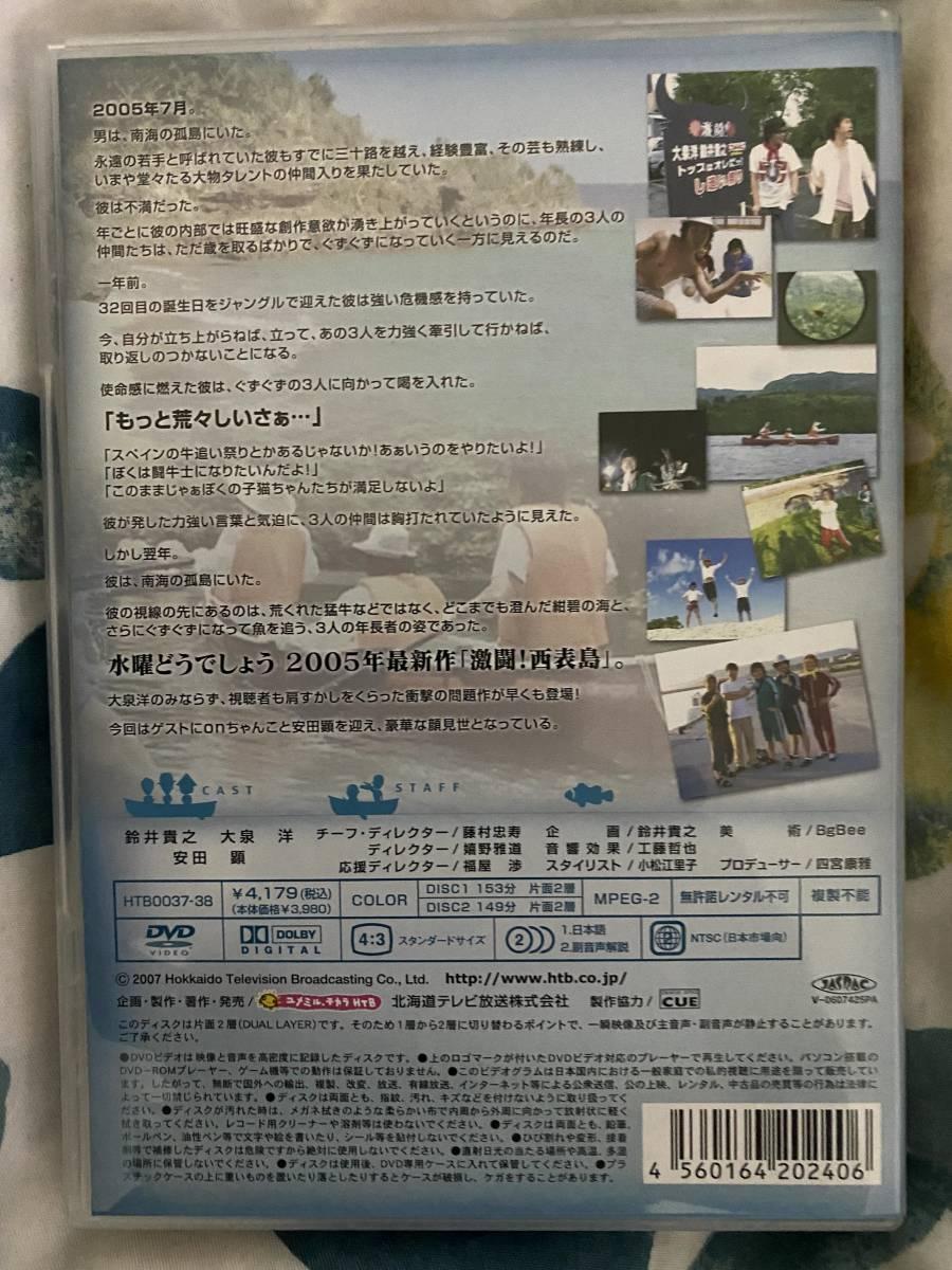 水曜どうでしょう DVD第8弾 激闘!西表島_画像2