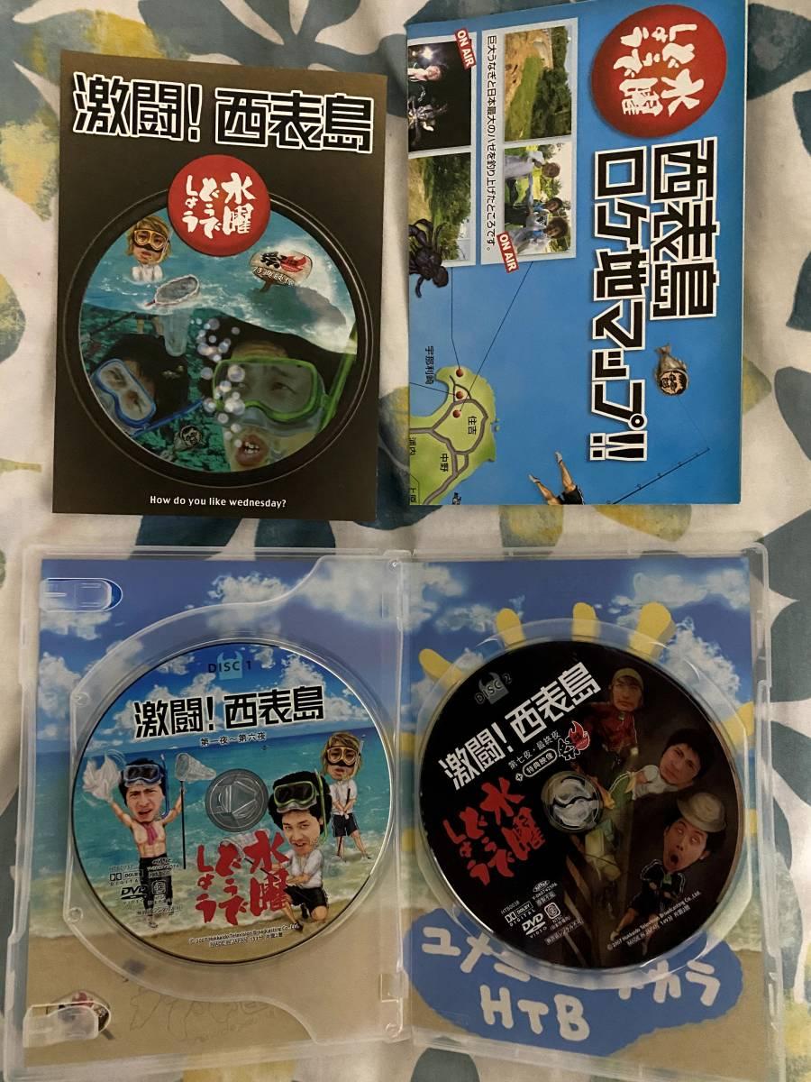 水曜どうでしょう DVD第8弾 激闘!西表島_画像3