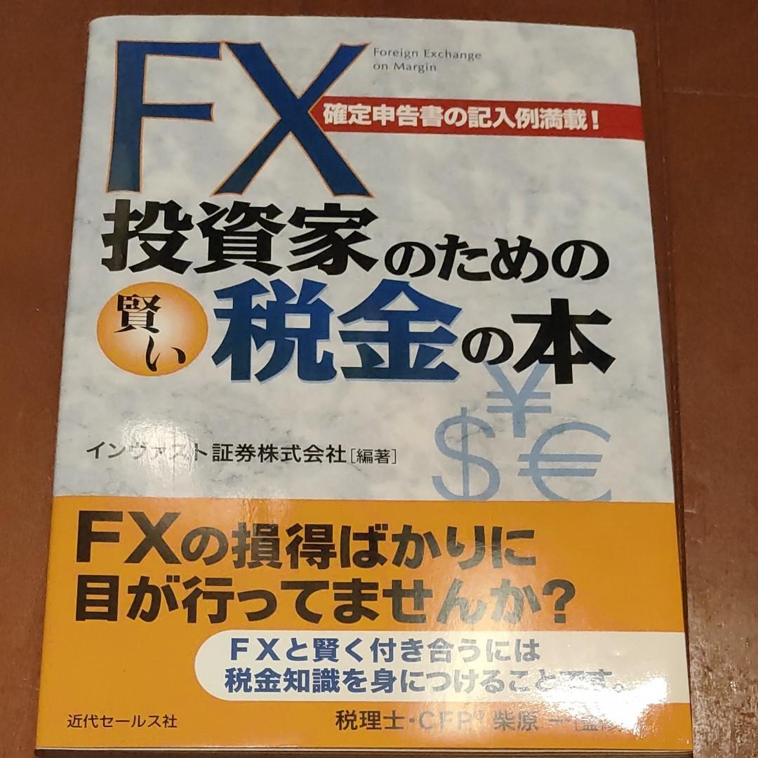 fx投資家のための税金の本