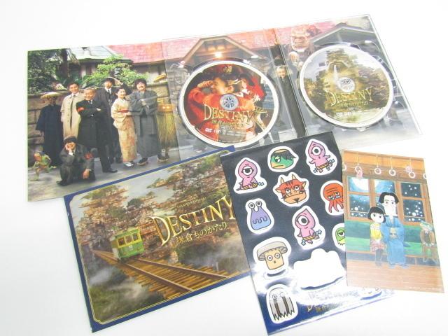 DESTINY 鎌倉ものがたり DVD 豪華版♪2572_画像3
