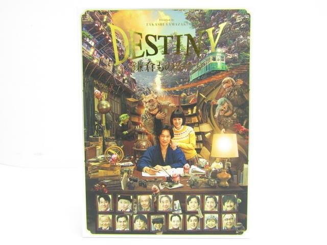 DESTINY 鎌倉ものがたり DVD 豪華版♪2572_画像1