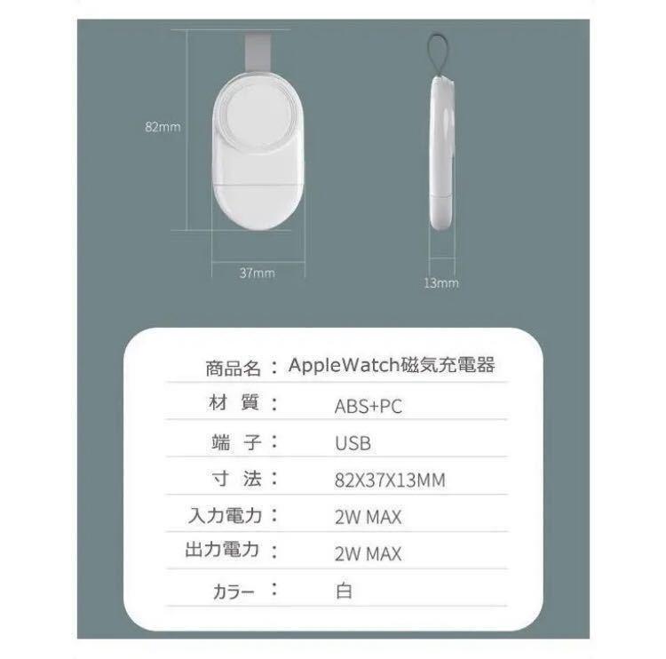 アップルウォッチチャージャー ホワイト 軽量 Apple Watch 便利_画像9