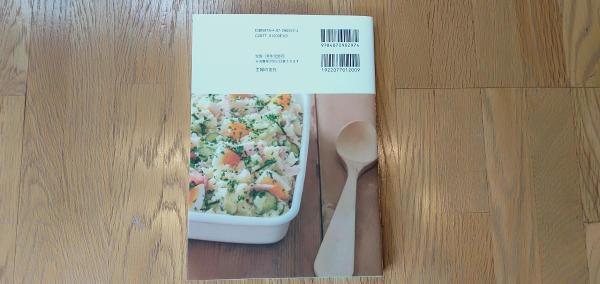 作りおきサラダ : 冷めてもおいしい。ねかせるからもっとおいしい。