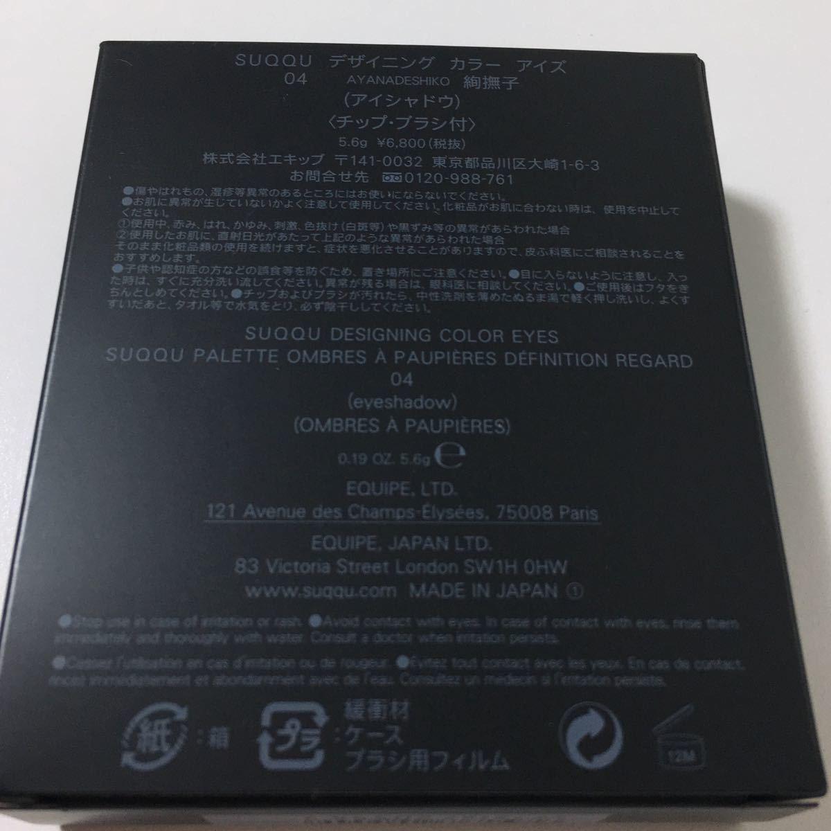 新品未使用 スック SUQQU デザイニングカラーアイズ 絢撫子 04