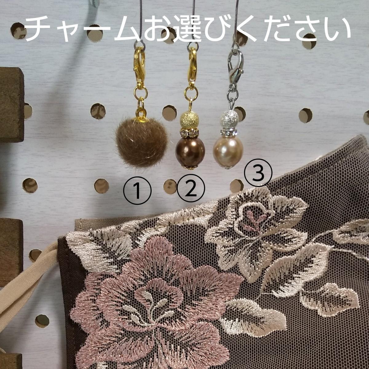 立体インナーハンドメイド、綿ガーゼチュール刺繍レース、(ベージュ系花柄チュール刺繍レース)普通サイズ、アジャスター付、チャーム付
