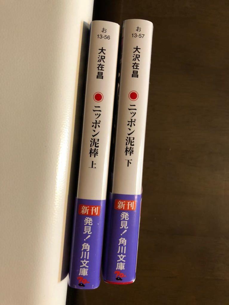 大沢在昌 ニッポン泥棒上下セット KADOKAWA 角川文庫 中古