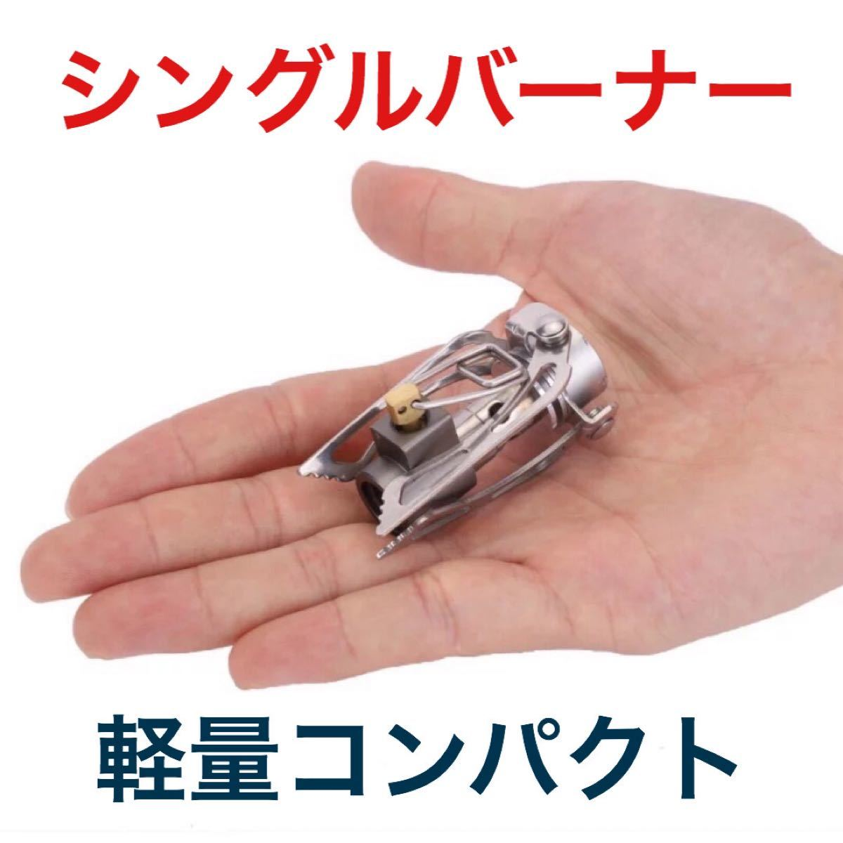 ガスバーナー コンパクト 携帯 小型 シングルバーナー