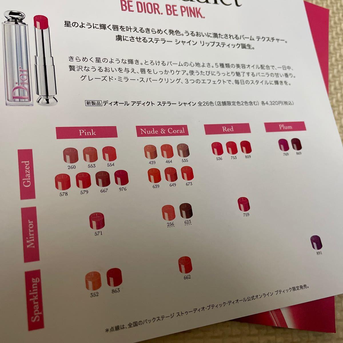 Dior ディオール アディクト ステラー シャイン 口紅 352&667