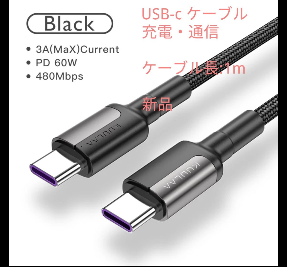新品 Kuulaa USB C to USB Cケーブル 1m Type C 黒