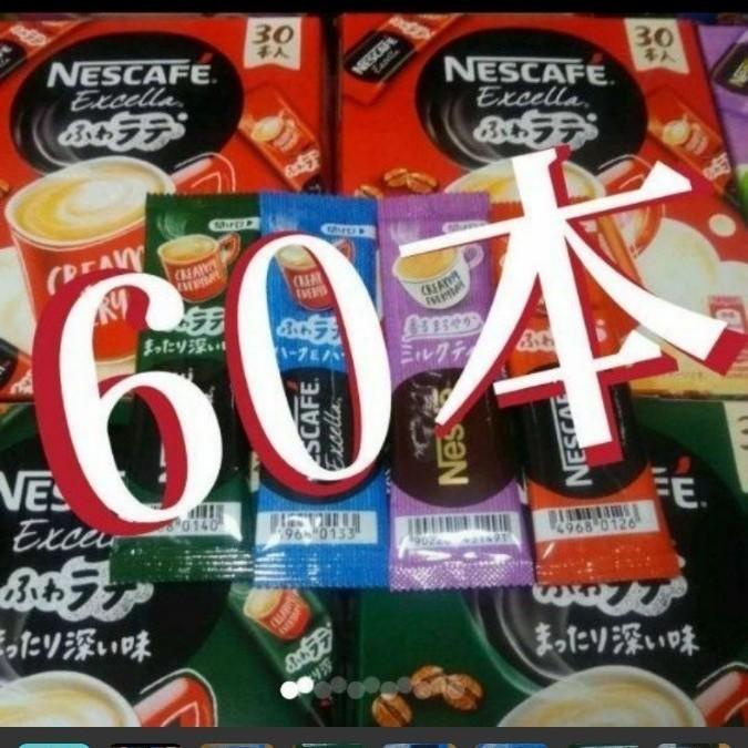 ♪ネスカフェネスレスティックコーヒー4種60本セット