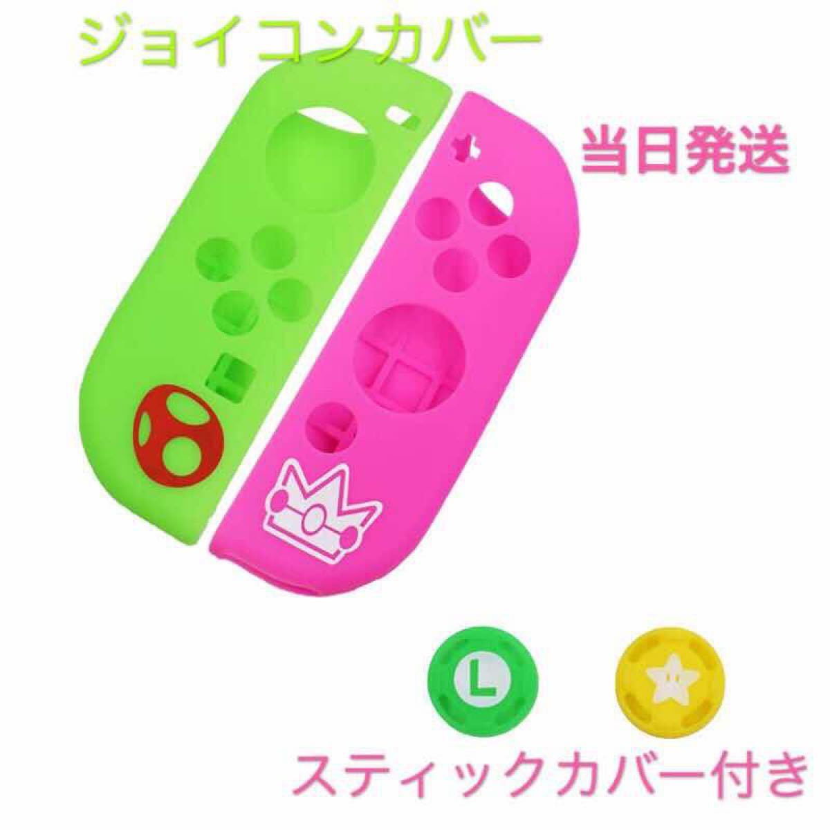 任天堂Switch ジョイコンカバー スイッチスティックカバー付き