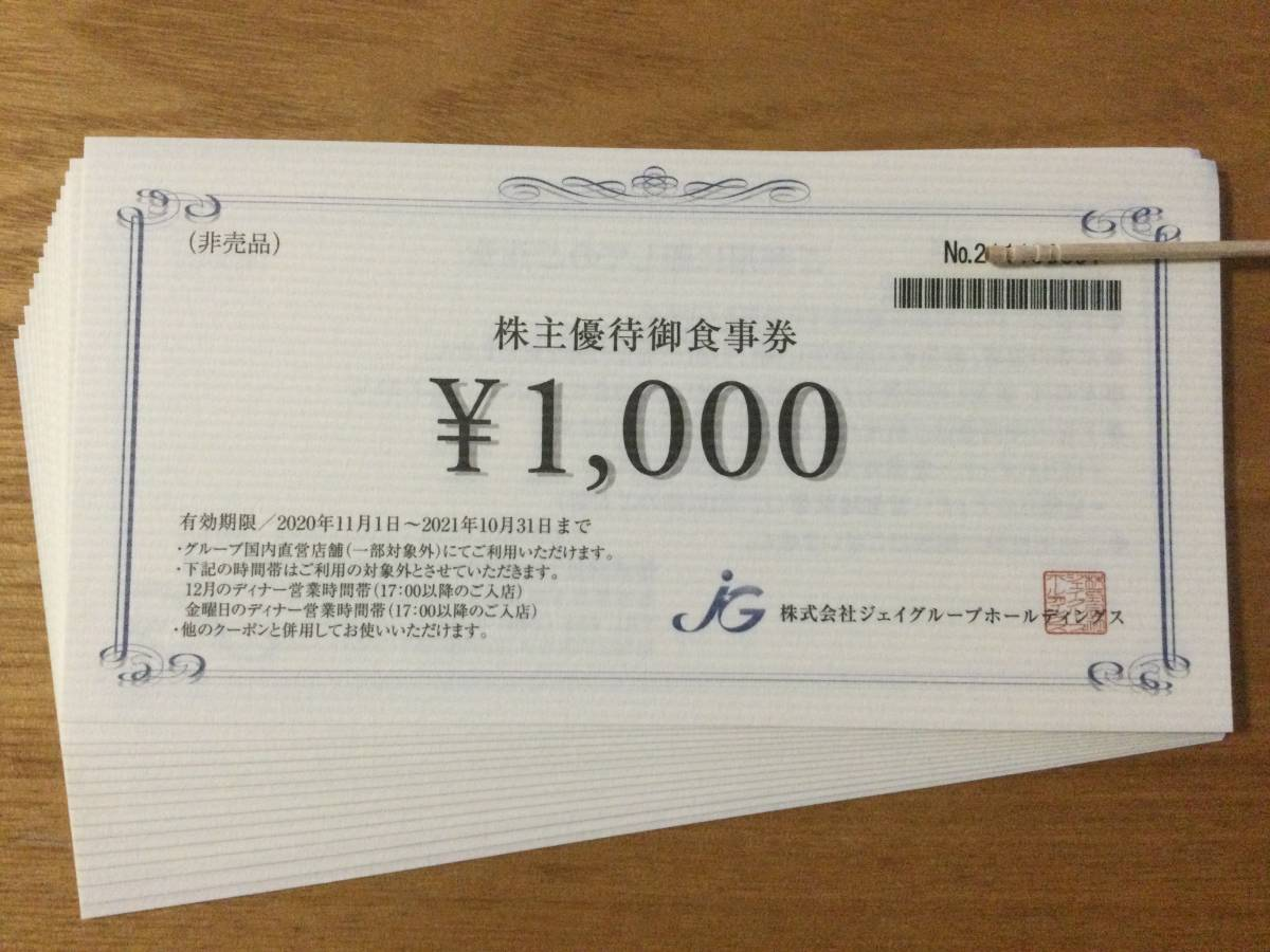ジェイグループ ホールディングス  株主優待お食事券  1000円券14枚14000円分_画像1