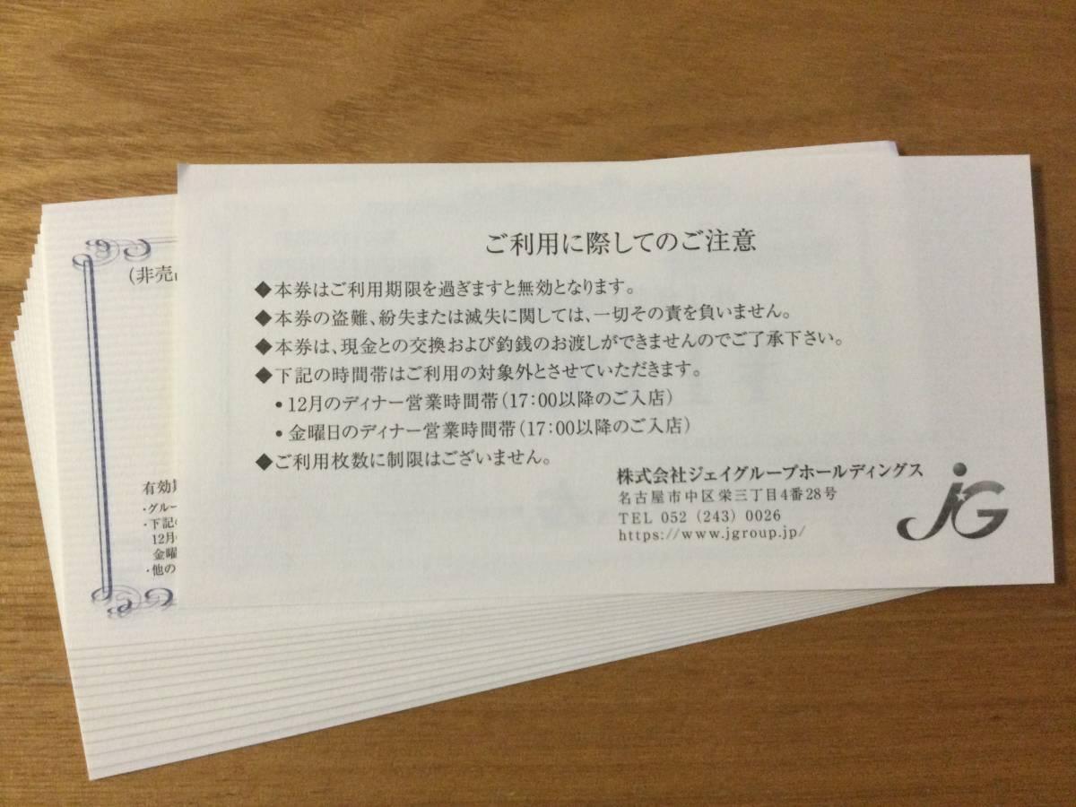 ジェイグループ ホールディングス  株主優待お食事券  1000円券14枚14000円分_画像2