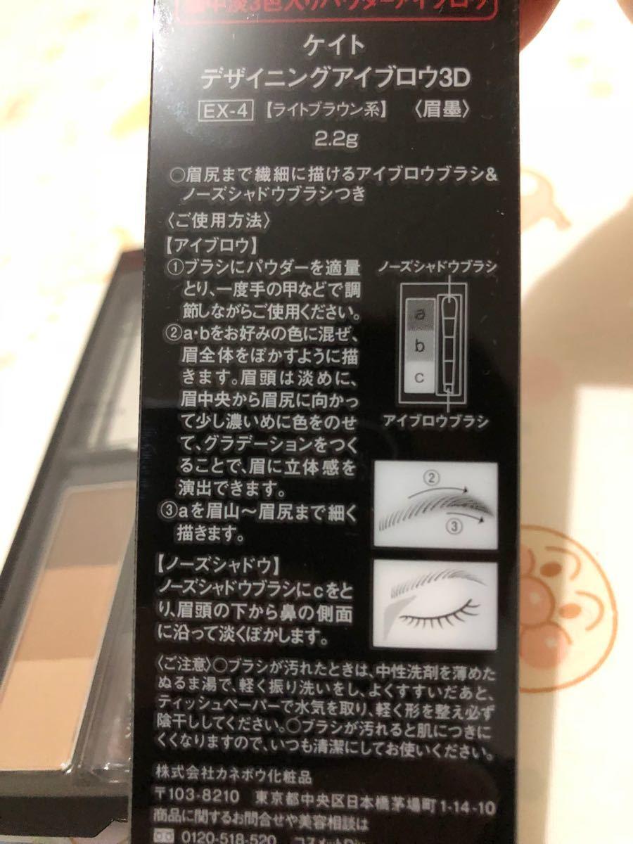 「ケイト デザイニングアイブロウ3D EX-4(2.2g)」カネボウ2点セット送料無料