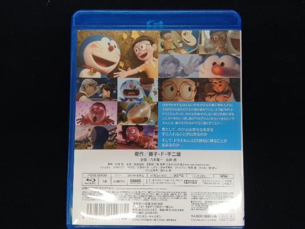 STAND BY ME ドラえもん(Blu-ray Disc)_画像2