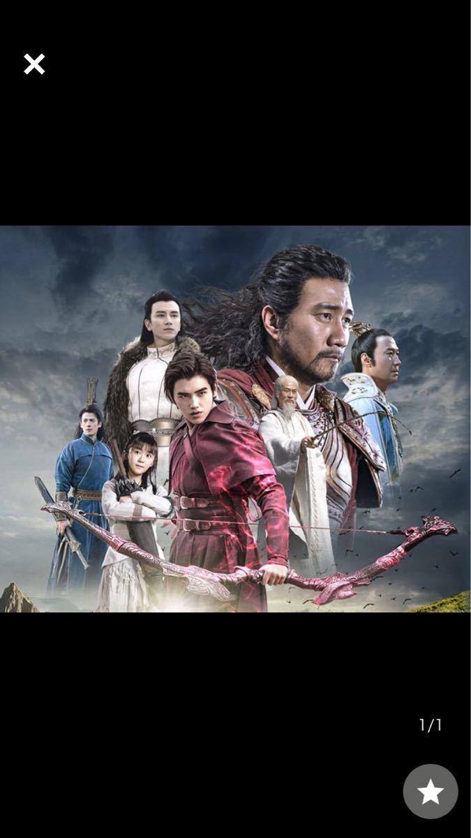 中国ドラマ  Blu-ray 将夜 全話