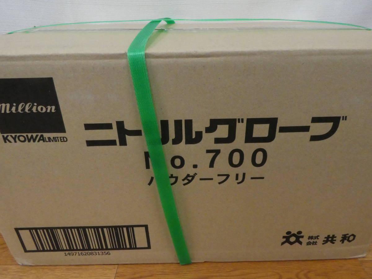 未使用 未開封 ニトリル グローブ パウダーフリー ネイビー ブルー 3000 枚 手袋 LH-700-L L サイズ 大量 激安1円スタート_画像1