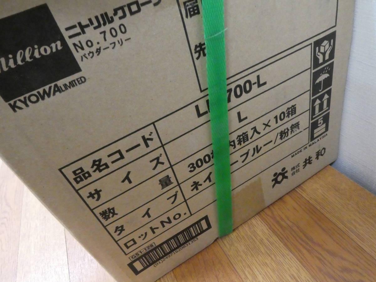 未使用 未開封 ニトリル グローブ パウダーフリー ネイビー ブルー 3000 枚 手袋 LH-700-L L サイズ 大量 激安1円スタート_画像2