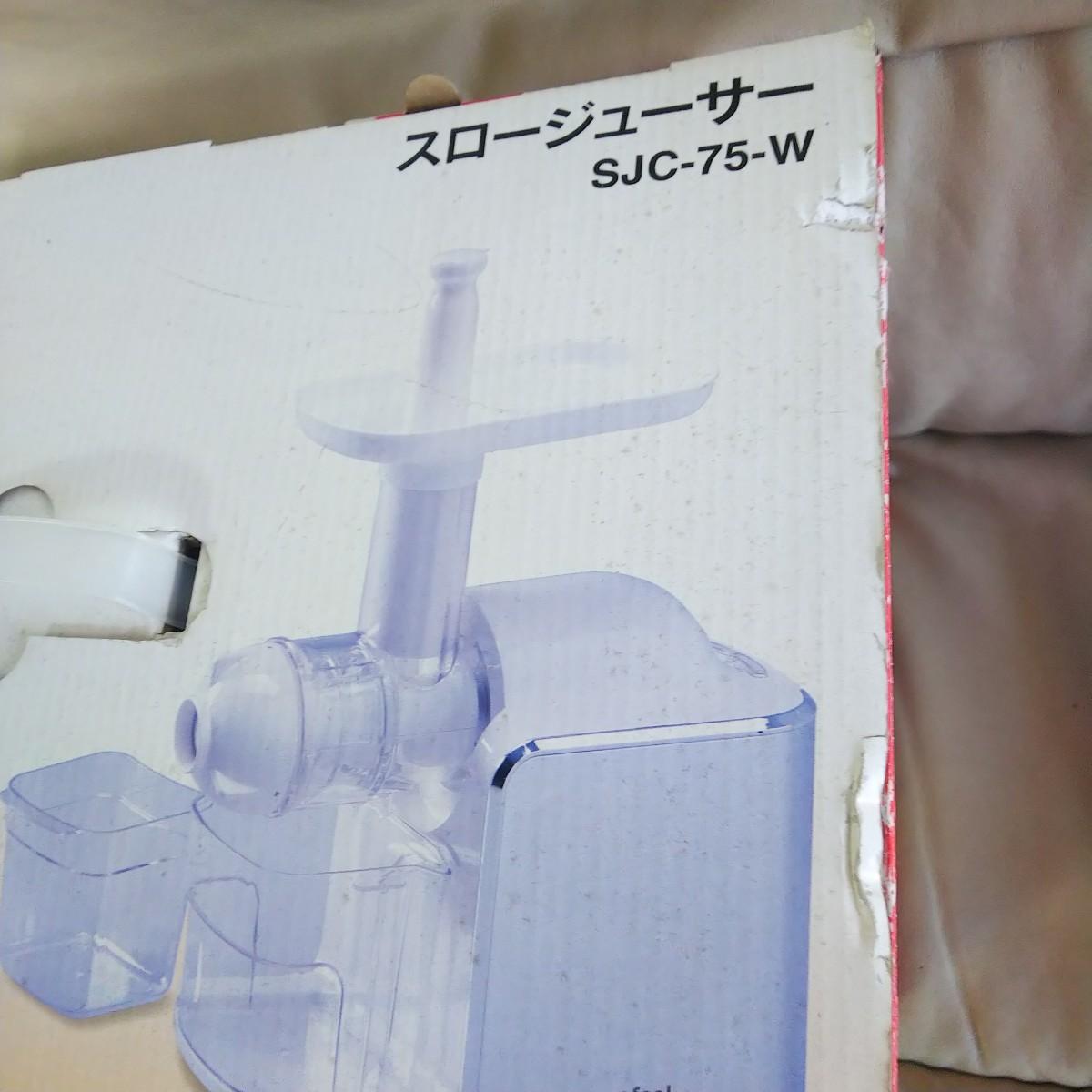 スロージューサー アイリスオーヤマ  型番 SJC-75-W
