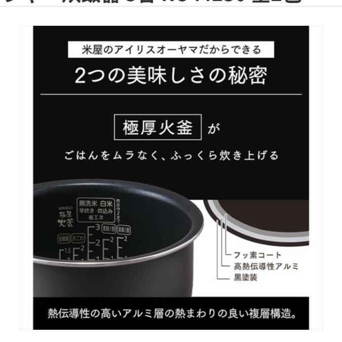 アイリスオーヤマ  RC-ME30-B [ジャー炊飯器 3合 ブラック]