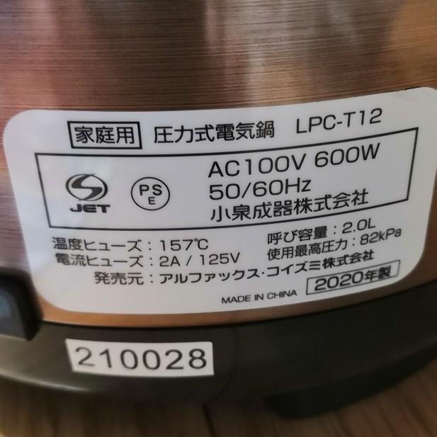 アルファックスコイズミ  電気圧力鍋 LPC-T12 未使用