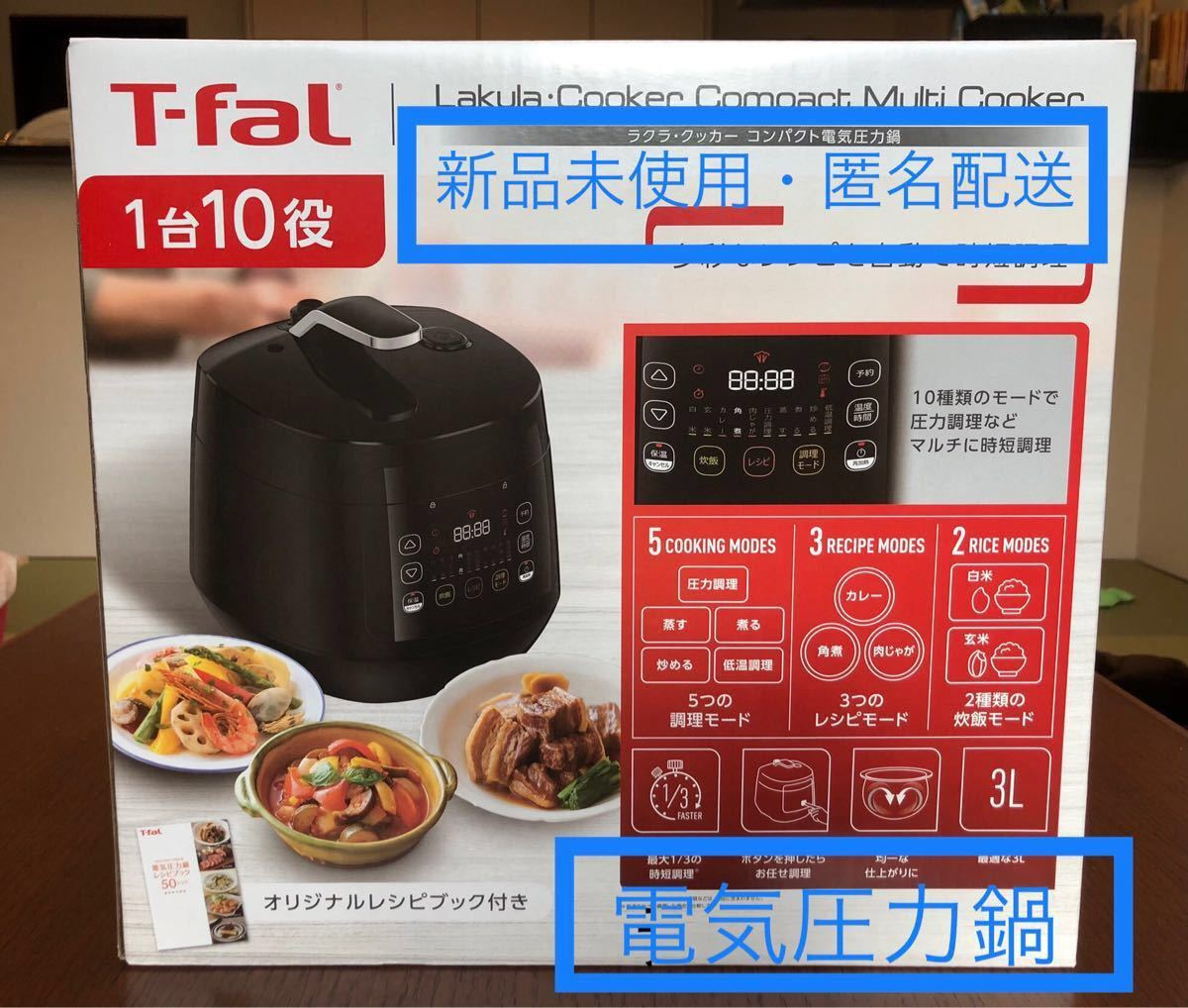 ティファール T-fal  コンパクト電気圧力鍋 ラクラ・クッカー CY3508JP ブラック【新品未使用】