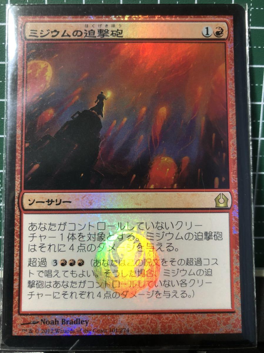MTG ミジウムの迫撃砲(foil) RTR日版 1枚 PLD_画像1