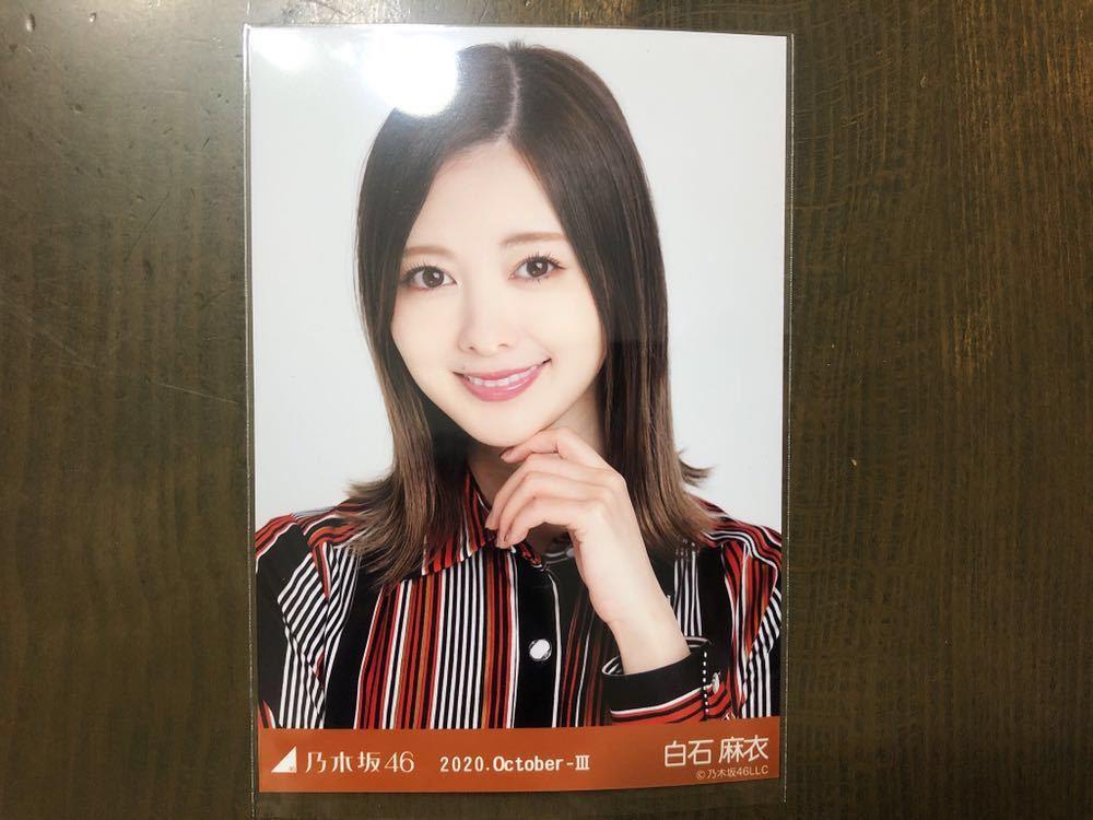 乃木坂46 白石麻衣 生写真 ウエストベルト 2020.October-Ⅲ ヨリ