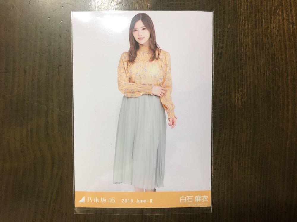 乃木坂46 白石麻衣 会場限定 生写真 花柄トップス 2019.June-Ⅱ ヒキ