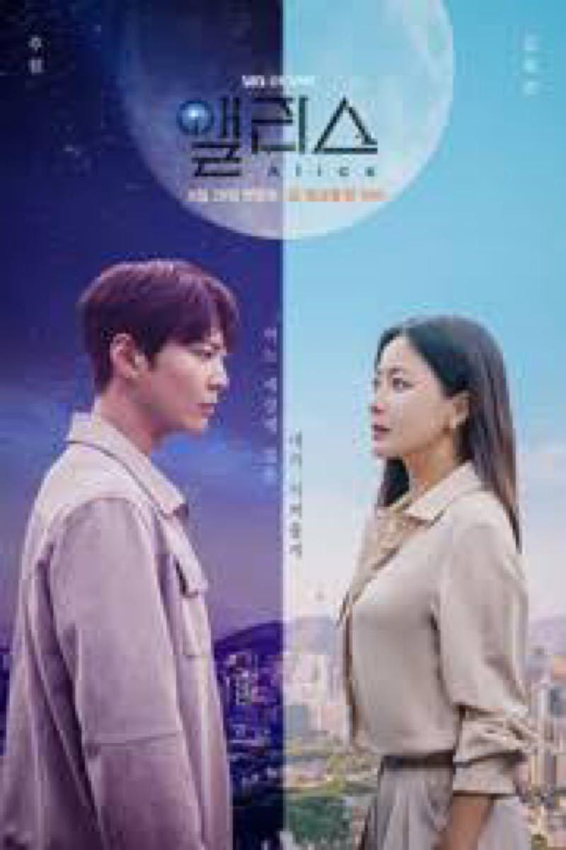 韓国ドラマ アリスAlice   トールケース入り DVD  全話