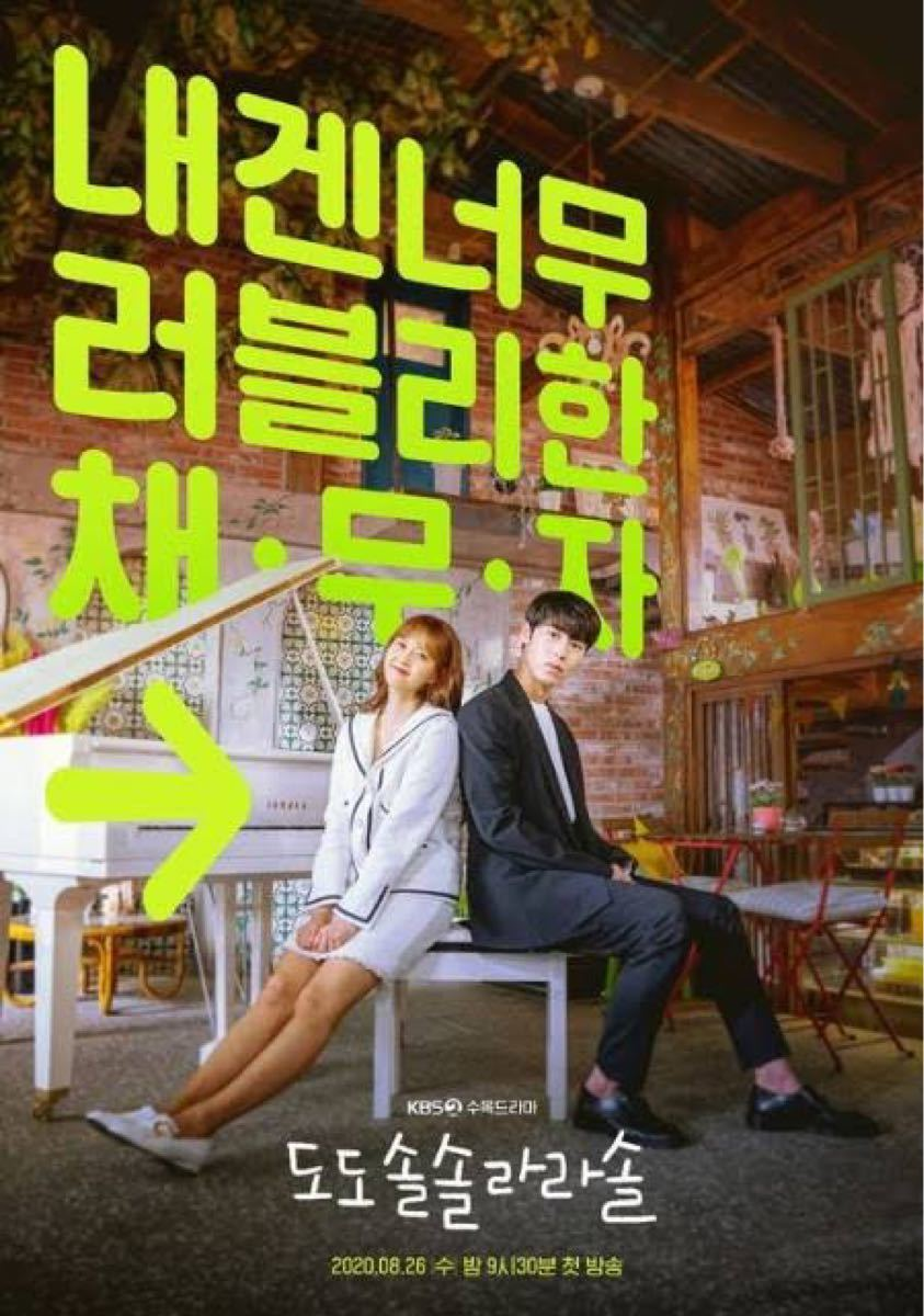 韓国ドラマ DVD  ドドソソララソ トールケース 入り 全話