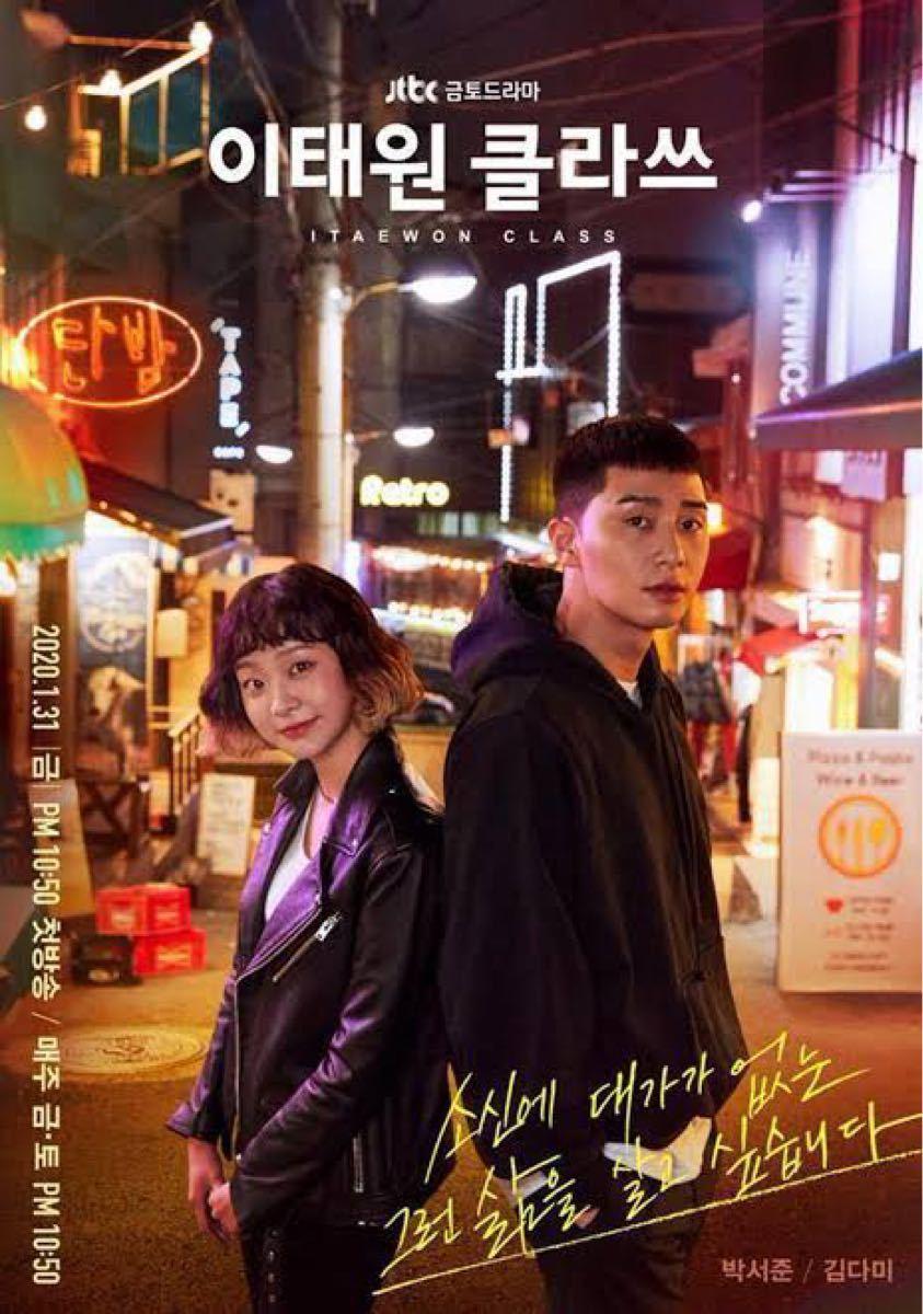 韓国ドラマ 梨泰院クラス  トールケース入り DVD  全話