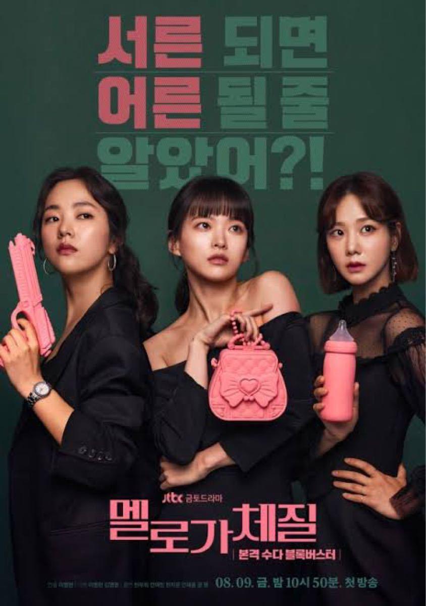 韓国ドラマ メロが体質  DVD 全話
