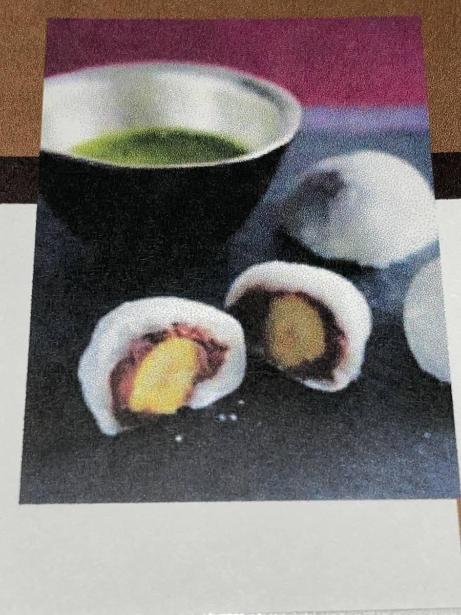 ★ ABCクッキング「栗大福」レシピ ★_画像1