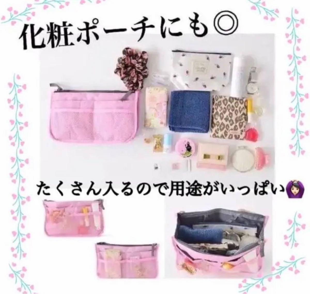 バッグインバッグ インナーバッグ インナーポーチ 小物収納*ピンク