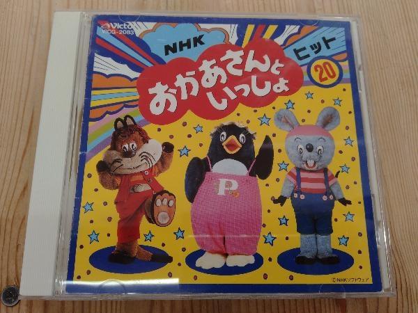 おかあさんといっしょ CD NHKおかあさんといっしょ ヒット20 はみがきじょうずかな、ほか_画像1
