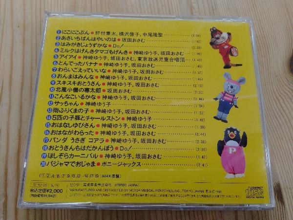 おかあさんといっしょ CD NHKおかあさんといっしょ ヒット20 はみがきじょうずかな、ほか_画像2