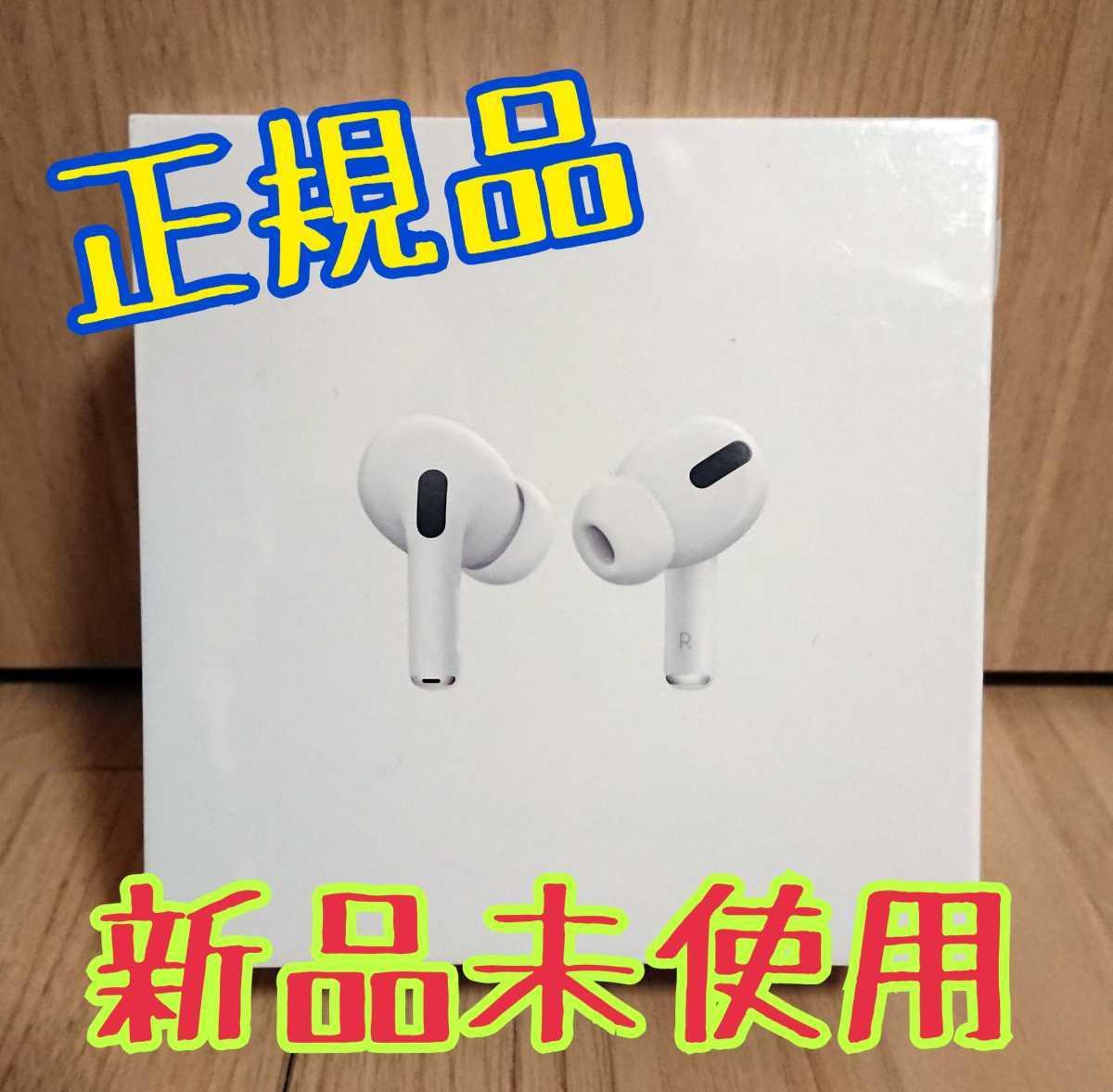 【送料無料】 アップル Apple AirPods Pro (エアーポッズプロ) ワイヤレスヘッドフォン MWP22J/A 【新品未開封】_画像1
