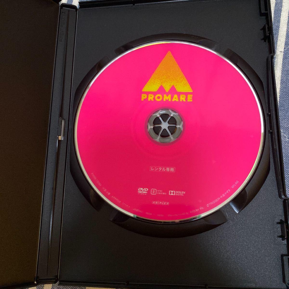 プロメア DVD レンタル落ち