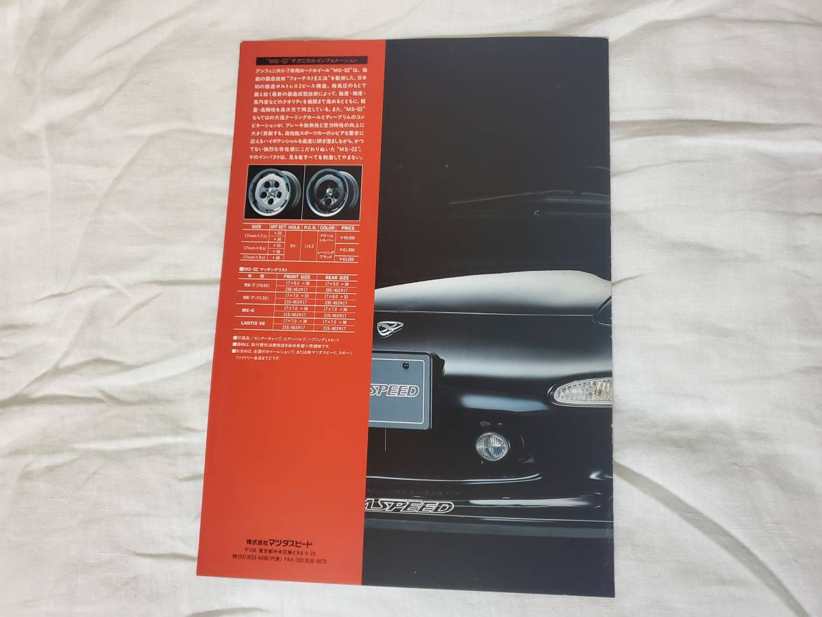 希少 美品 マツダスピード MS-02 ディーラー カタログ (RX-7 FD3S FC3S SA22C RX-8 SE3P RX-3 RX-2 サバンナ efini アンフィニ)_画像3