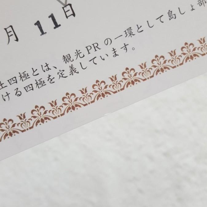 北海道 最北端到達証明書