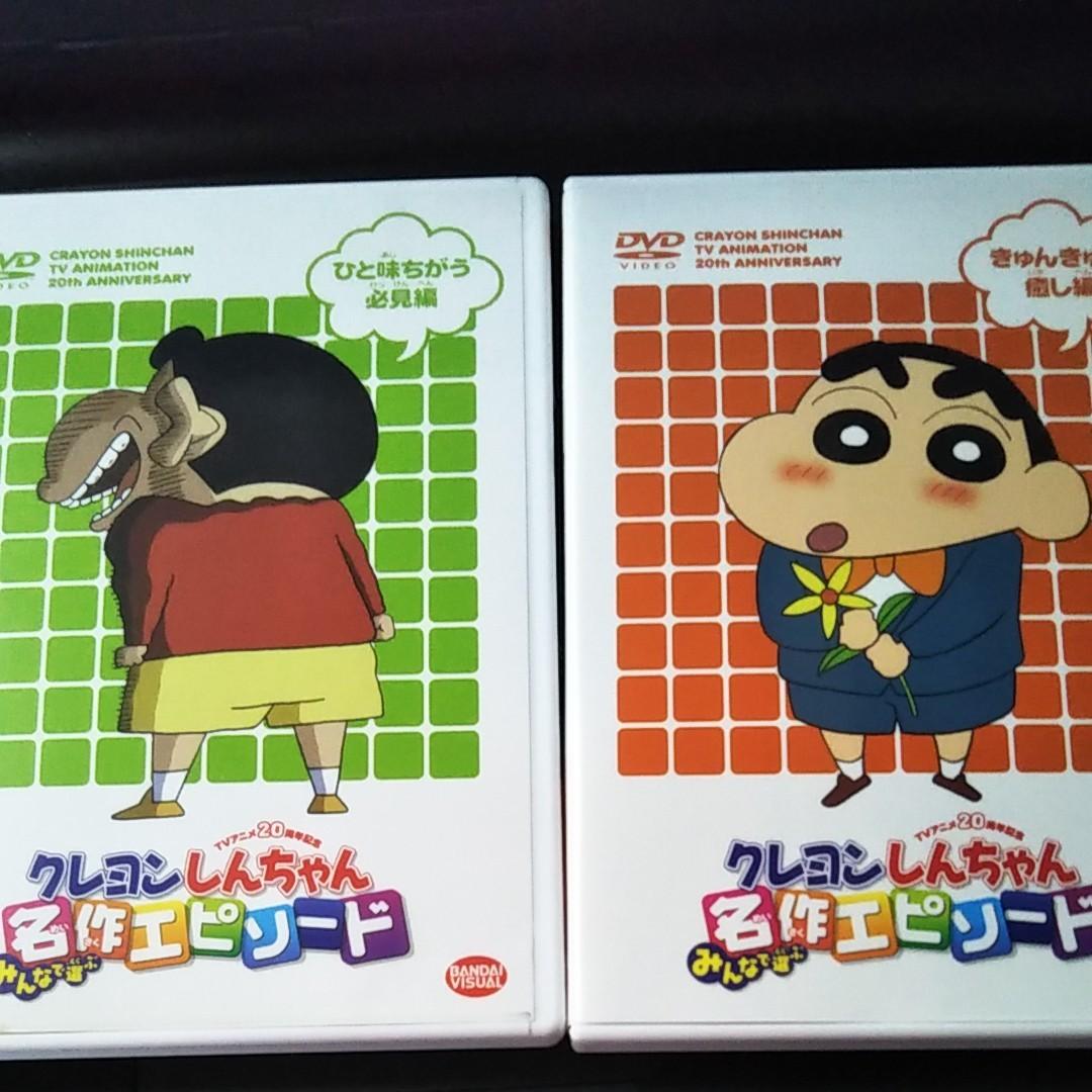 DVD クレヨンしんちゃん 名作エピソード