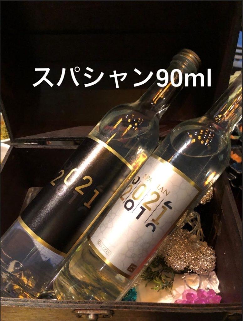 マイクロベロア1枚 + スパシャン2021(90ml) 小分け 原液 クーポン消化価格_画像1
