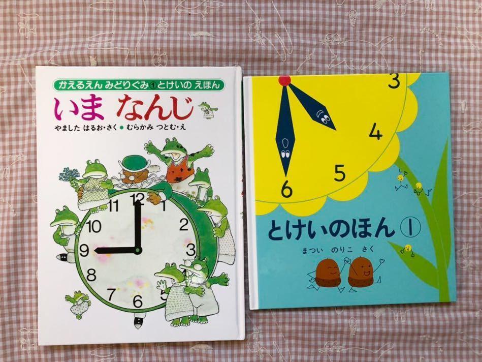 絵本 2冊 とけいのほん いまなんじ セット 子供 本 学習絵本 知育絵本 まついのりこ やました、はるお