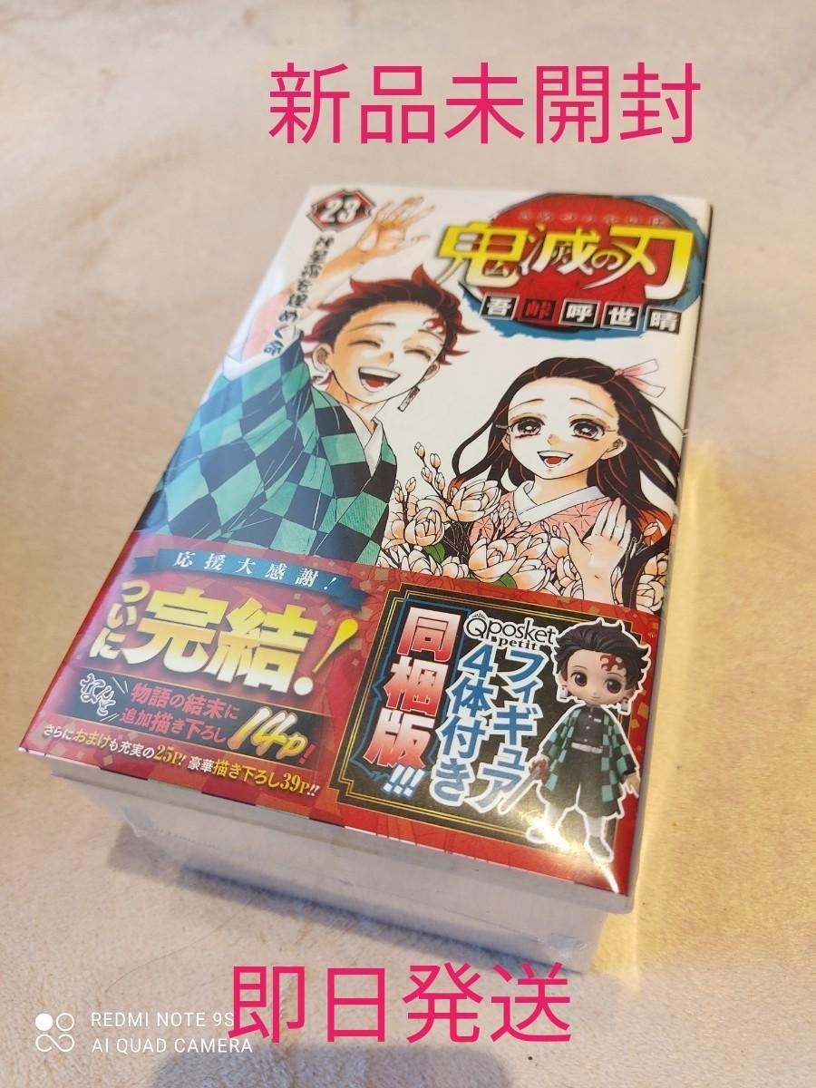 鬼滅の刃  23巻 フィギュア4体同梱版